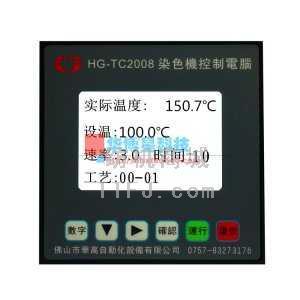 华高染色机控制电脑HG-TC2008小样机