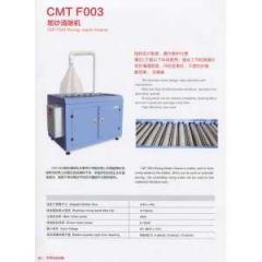 CMT F003尾纱清除机
