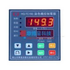 华高染色机控制电脑HG-TC150小样机